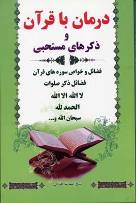 درمان-با-قرآن-و-ذكرهاي-مستحبي