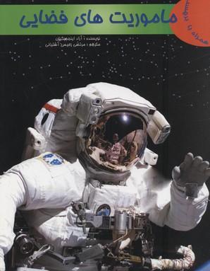 ماموريت-فضايي-برچسبي