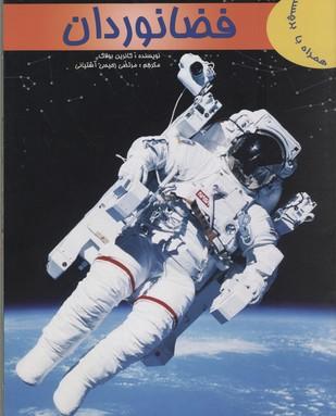 فضانوردان-برچسبي