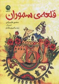 قلعه-سموران