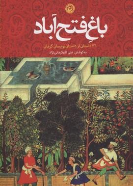 باغ-فتح-آباد