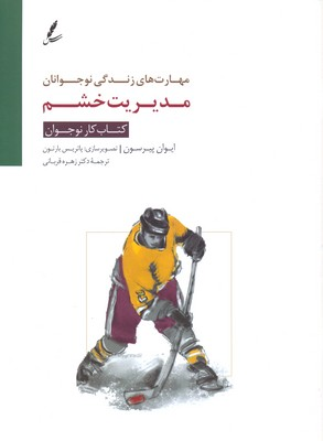 مهارت-هاي-زندگي-نوجوانان(مديريت-خشم)-كتاب-كار
