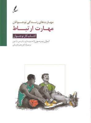 مهارت-هاي-زندگي-نوجوانان(مهرات-ارتباط)كتاب-كار-نوجوان