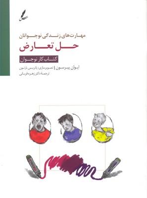 مهارت-هاي-زندگي-نوجوانان(حل-تعارض)كتاب-كار