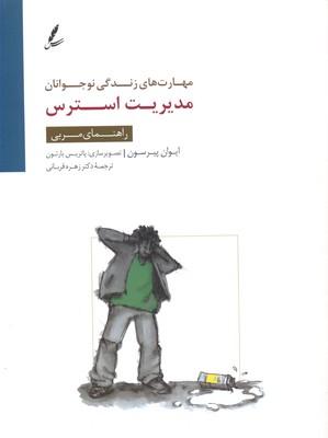 مهارتهاي-زندگي-نوجوانان(مديريت-استرس)راهنماي-مربي