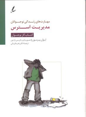 مهارت-هاي-زندگي-نوجوانان(مديريت-استرس)كتاب-كار-نوجوان