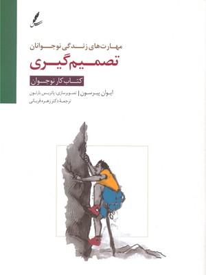 مهارت-هاي-زندگي-نوجوانان(تصميم-گيري)كتاب-كار