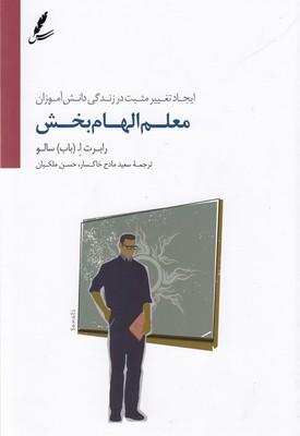 معلم-الهام-بخش