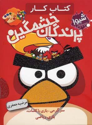 كتاب-كار-پرندگان-خشمگين-