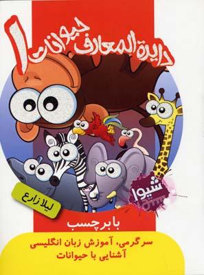 دايره-المعارف-حيوانات-(1)