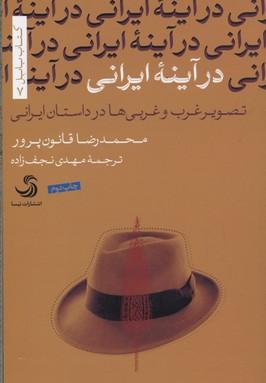 در-آينه-ايراني-تصوير-غرب-وغربي-ها-در-داستان-ايراني-