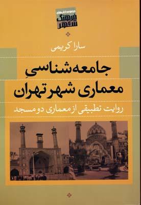 جامعه-شناسي-معماري-شهر-تهران