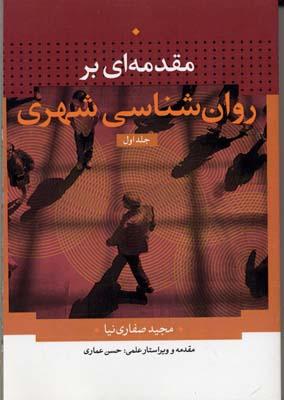 روان-شناسي-شهري(2جلدي)