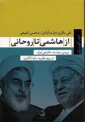 از-هاشمي-تا-روحاني-