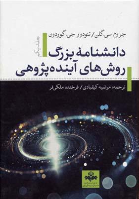 دانشنامه-بزرگ-روش-هاي-آينده-پژوهي-(2جلدي)