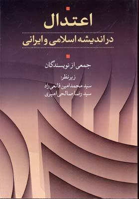 اعتدال-ر-انديشه-اسلامي-و-ايراني-