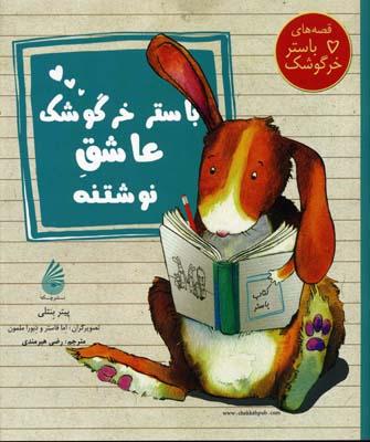 باستر-خرگوشك(عاشق-نوشتنه)