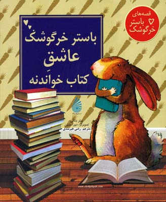 باستر-خرگوشك(عاشق-كتاب-خواندنه)