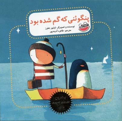 پنگوئني-كه-گم-شده-بود