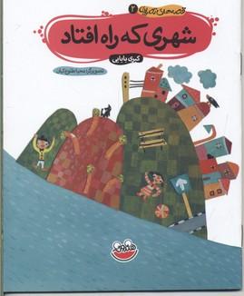 قصه-هاي-تصويري2(شهري-كه-راه-افتاد)
