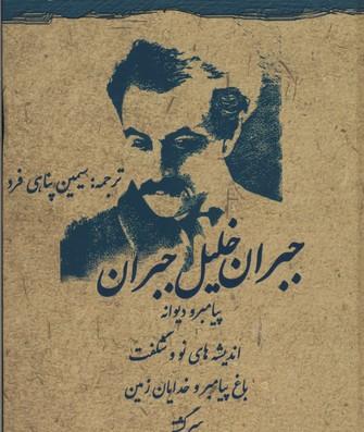 مجموعه-جبران-خليل-جبران(2جلدي)
