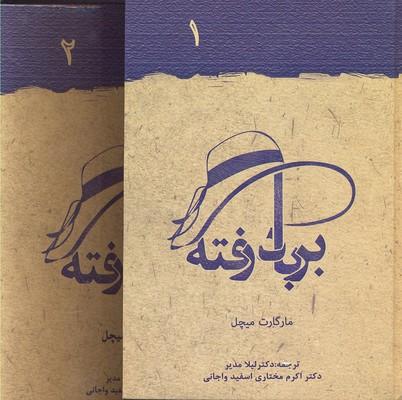 بر-باد-رفته(2جلدي)