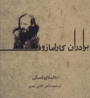 برادران-كارامازوف(2جلدي)