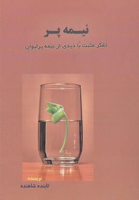 نيمه-پر