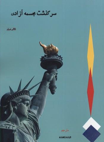سرگذشت-مجسمه-آزادي