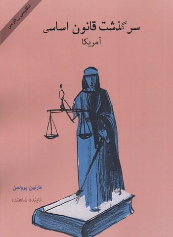 سرگذشت-قانون-اساسي-آمريكا
