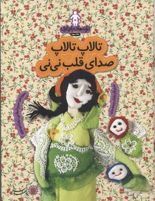 ترانه-هاي-بارداري(ماه-سوم)
