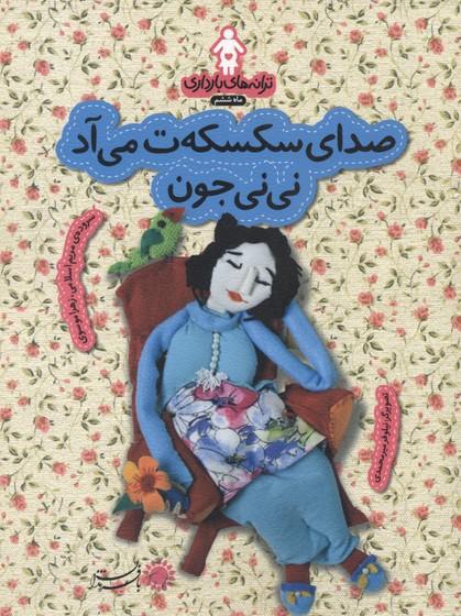 ترانه-هاي-بارداري(ماه-ششم)
