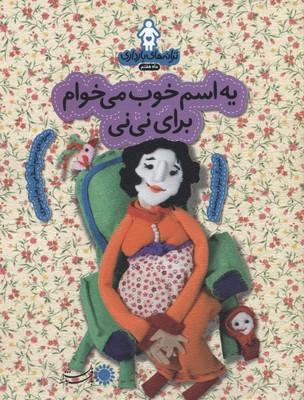 ترانه-هاي-بارداري(ماه-هفتم)