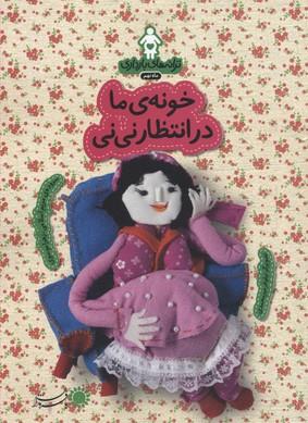ترانه-هاي-بارداري(ماه-نهم)