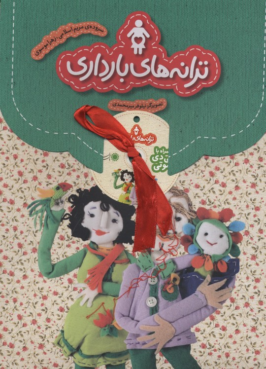 پك-مجموعه-ترانه-هاي-بارداري(9-جلدي-cd-رقعي)