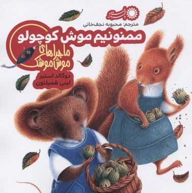 ماجراهاي-موش-موشك-ممنونيم-موش-كوچولو