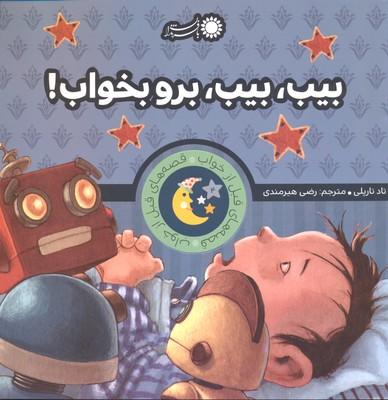 قصه-هاي-قبل-از-خواب-4-بيب،بيب-برو-بخواب