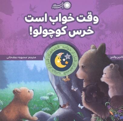 قصه-هاي-قبل-از-خواب-11-وقت-خواب-است-خرس-كوچولو
