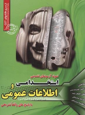 نمونه-آزمونهاي-استخدامي-و-اطلاعات-عمومي
