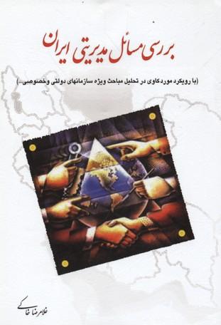 بررسي-مسائل-مديريتي-ايران