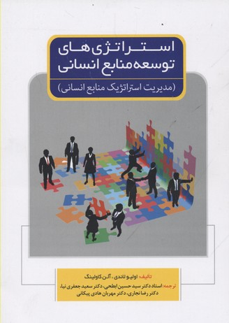 استراتژي-هاي-توسعه-منابع-انساني