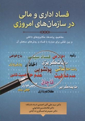 فساد-اداري-و-مالي-در-سازمان-هاي-امروزي