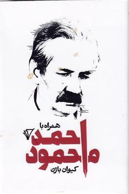 همراه-با-احمد-محمود