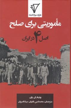 ماموريتي-براي-صلحاصل4در-ايران