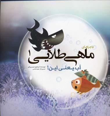 ماجراهاي-ماهي-طلايي-(1)-آب-يعني-اين