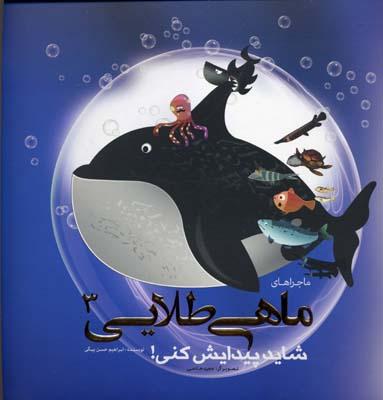 ماجراهاي-ماهي-طلايي-(3)-شايد-پيدايش-كني