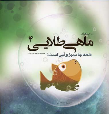 ماجراهاي-ماهي-طلايي-(4)-همه-جا-سبز-و-آبي-است