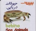 كتاب-آموزشي-ببين(حيوانات-دريايي)