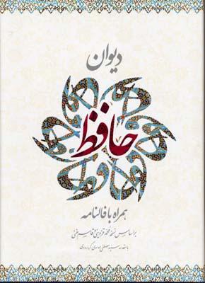 ديوان-حافظ-همراه-با-فالنامه-