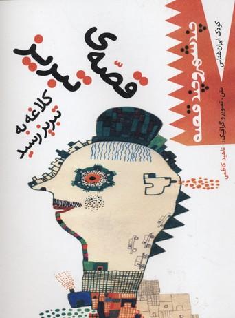 كودك-ايران-شناس-قصه-تبريز